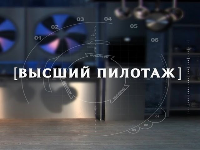 Высший пилотаж. Соусы «Классический бешамель» и«Морней» (2015) HD