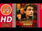 Бандитский Петербург 1 Сезон: Барон HD 1 - 5 серия (2000)