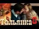 Тальянка - Серия 8 - русская мелодрама HD