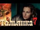 Тальянка - Серия 7