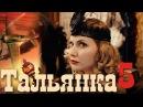 Тальянка - Серия 5 - русская мелодрама HD
