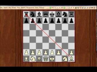 Начальный курс шахматной стратегии