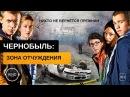 Чернобыль Зона отчуждения 2014 Трейлер - сериал