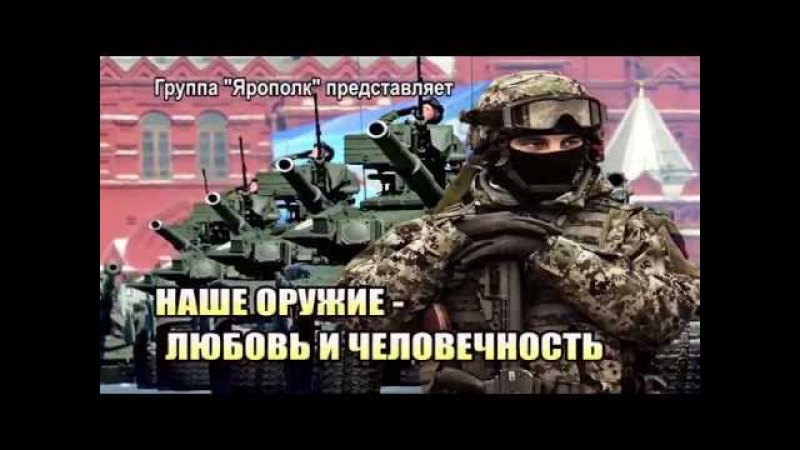 Great Russian Song - Our weapon is love and humanity