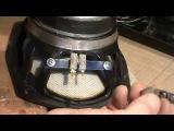 Ремонт динамика акустической системы автомагнитолы.Сделай сам.