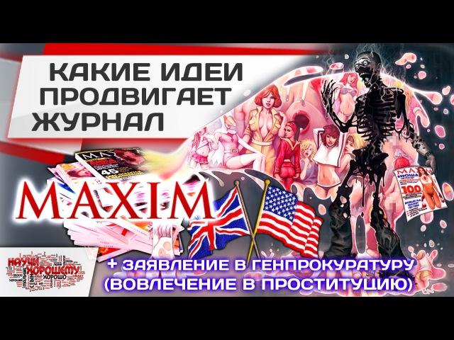 Что скрывают прелести Maxim?