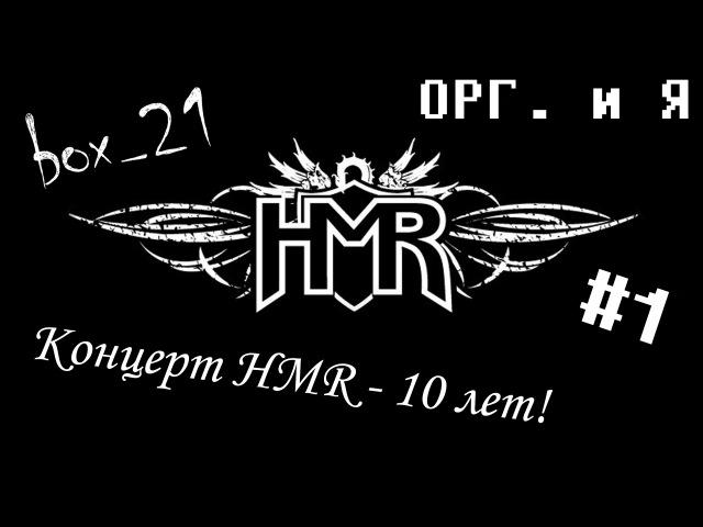 Box_21 - ОРГ. и Я 1 - Концерт HMR 10 лет! (5 декабря 2015г)