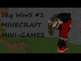 Sky Wars #1  Эпическая победа (Майнкрафт мини игры)
