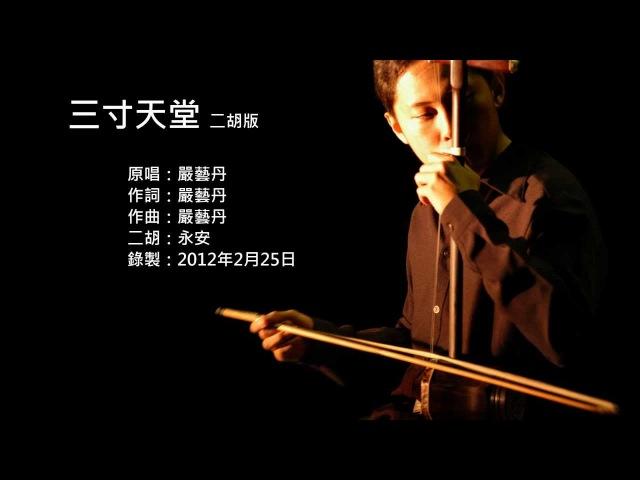 步步驚心片尾曲-三寸天堂 二胡版 by 永安 Three Inches of Heaven (Erhu Cover)