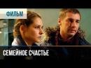 Семейное счастье - Мелодрама Фильмы и сериалы - Русские мелодрамы