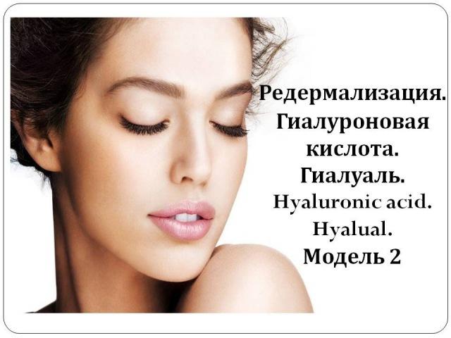 Редермализация. Гиалуроновая кислота. Гиалуаль. Hyaluronic Acid. Hyalual. Модель 2