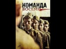 Команда восемь 01-04 серии (фильм про диверсионный отряд в тылу врага)
