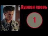 Дурная кровь || 01 серия || HD720p || Русский сериал