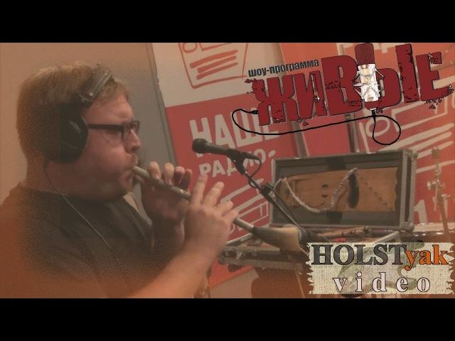Иван Купала - Коляда. Живые на НАШЕм радио (16.08.2013) 2/5