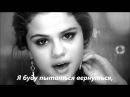 Selena Gomez Heart Whants What It Wants Перевод