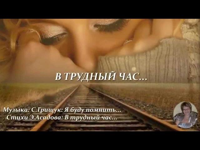 Трудный час (на стихи Э.Асадова)