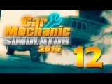 Car Mechanic Simulator 2015 : Часть 12