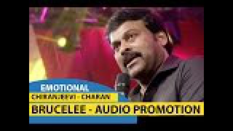 Chiranjeevi Emotional Speech | Brucelee Promotion Video |Telugucinemedia