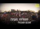 Русские Знаки Крым наш, русский!