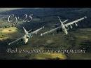 Су-25 - вид из кабины на сверхмалой высоте