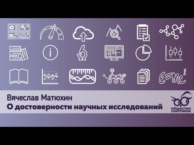 Вячеслав Матюхин - О достоверности научных исследований