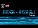 Vsdemo Влад Соколовский feat EZHI - ЛУЖИ ОКЕАНЫ