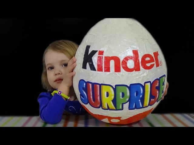 Огромное яйцо Киндер Сюрприз с сюрпризом открываем игрушки Giant Kinder Surprise egg toys » Freewka.com - Смотреть онлайн в хорощем качестве