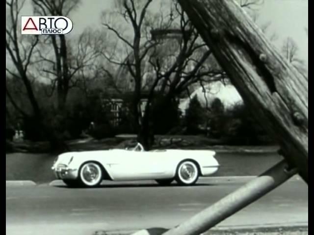 История Corvette