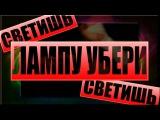 MADEVIL - Светишь, лампу убери MMV #76