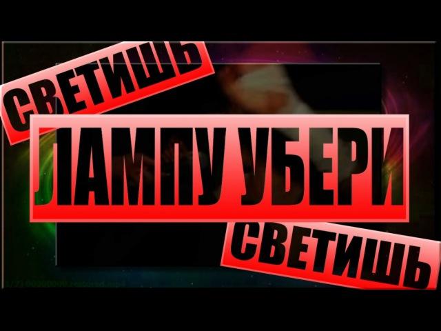 MADEVIL - Светишь, лампу убери |MMV 76