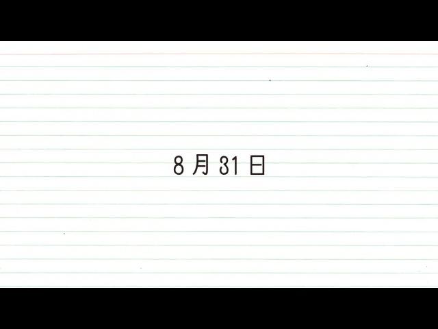 DECO*27 - 8月31日 feat. 初音ミク