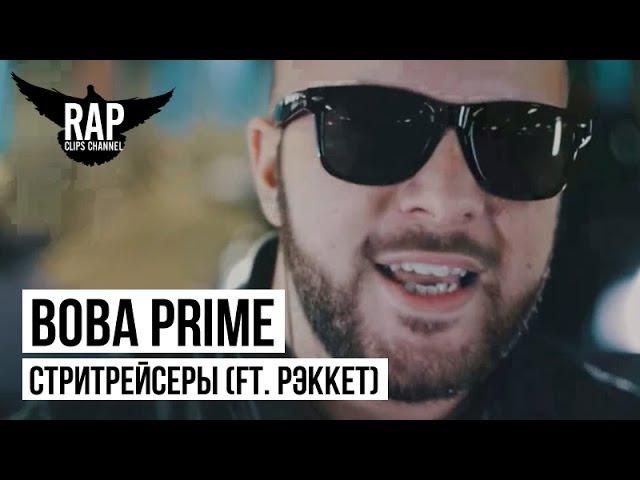 Вова Prime feat Рэккет Стритрейсеры Рэп клипы 2014