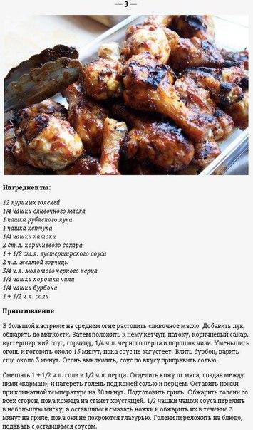 Рецепт из голеней на сковородке
