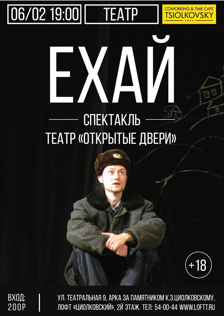 "Афиша Калуга 06/02 спектакль ""ЕХАЙ"""