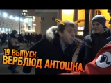 Лев Против 16 - Верблюд Антошка.