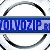 Разборка Volvo,Запчасти volvo,Ремонт Вольво