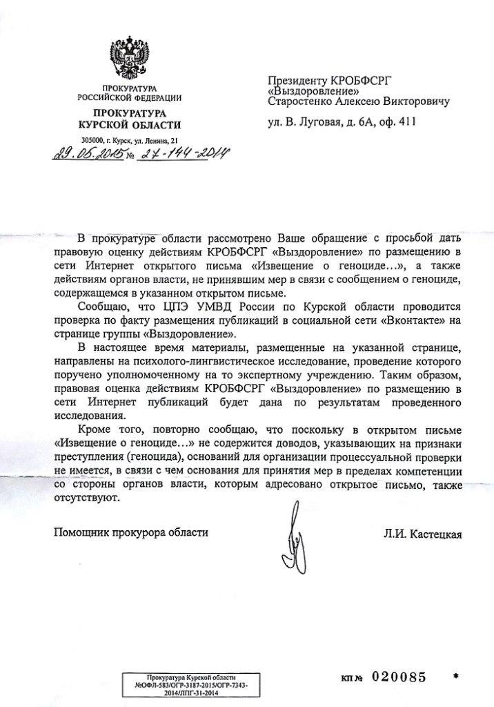 ответ прокуратуры Курской области 29.05.2015