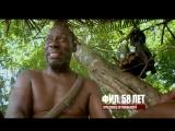 остров с беаром гриллсом 2 сезон 4 серия (1_5)