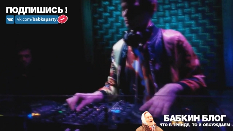 Яйцеслав DJ babkaparty