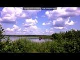 «ром ))) » под музыку Музыка природы... для тебя - очень красивая мелодия... воспоминания о хороших днях. Picrolla
