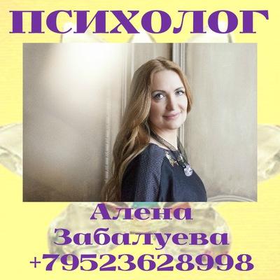 Alena Zabalueva