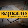 Газета «Зеркало» - отражение Темиртау