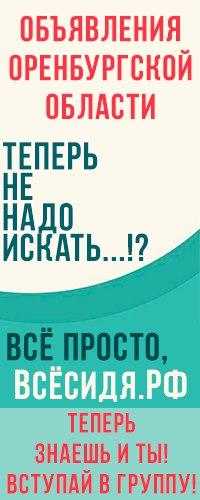 Работа в ясном оренбургской области свежие вакансии подать объявление о продажи автомобиляв санкт-петербурге
