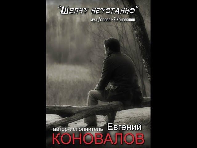 Евгений КОНОВАЛОВ - Шепчу неустанноNEW 2015