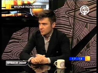 """Об отношении мужчин и женщин: Лев Вожеватов в программе """"Вторая половина"""""""
