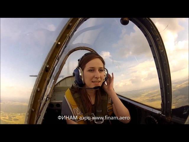 Самый позитивный пассажир. Высший пилотаж на Як 52.