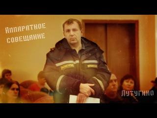 Аппаратное совещание с руководителями управлений, отделов Администрации г.Лутугино 08.12.15