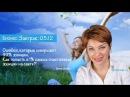Анна Иотко Ошибки, которые совершают 99 женщин. Как стать счастливой