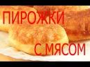 Жареные Пирожки с Мясом Рецепт Быстрого Теста на Кефире