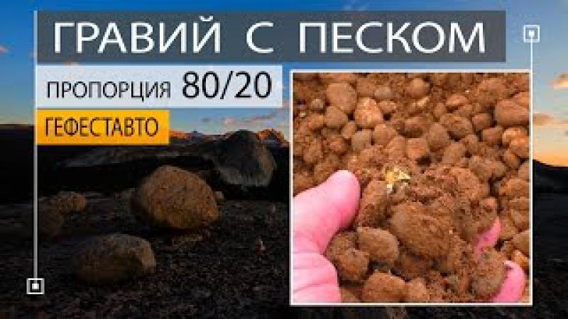 Гравий фракция 5-20 мм с песком пропорция 80/20. Купить гравий 5-20 мм с песком по низкой цене.